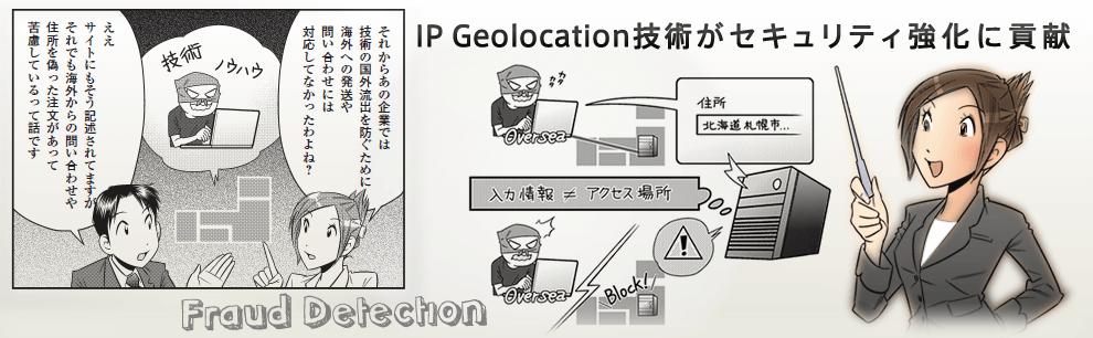IP Geolocation技術がセキュリティ強化に貢献