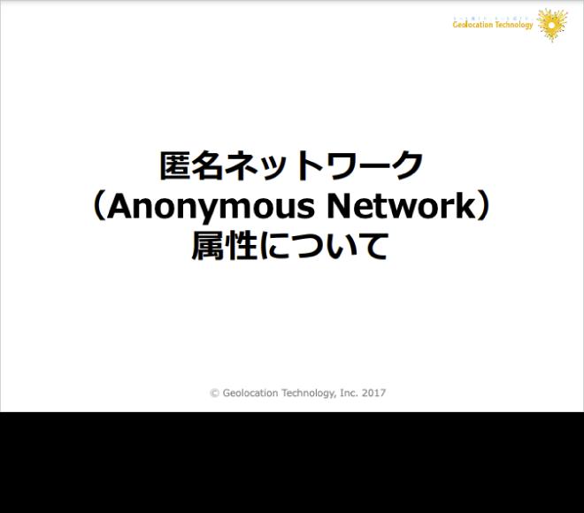 匿名ネットワーク(Anonymous Network)属性について