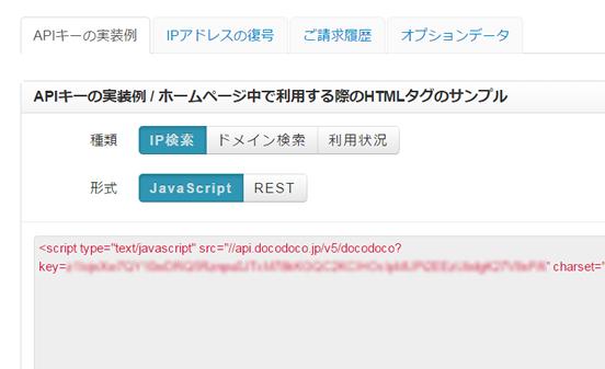 API tag